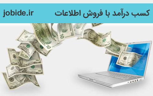 کسب و کار اینترنتی فروش اطلاعات