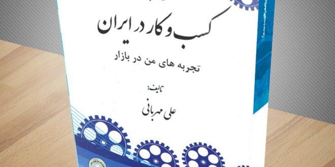 کتاب کسب و کار در ایران علی مهربانی