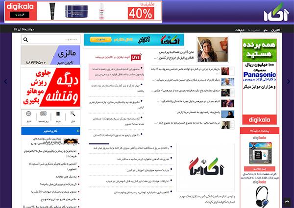بررسی سایت آکا ایران