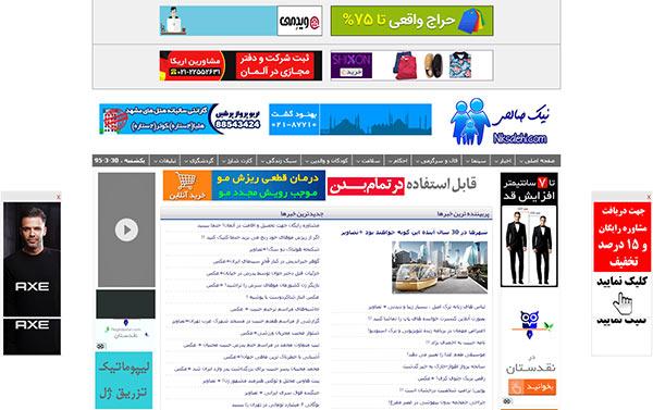 بررسی درآمد سایت نیک صالحی