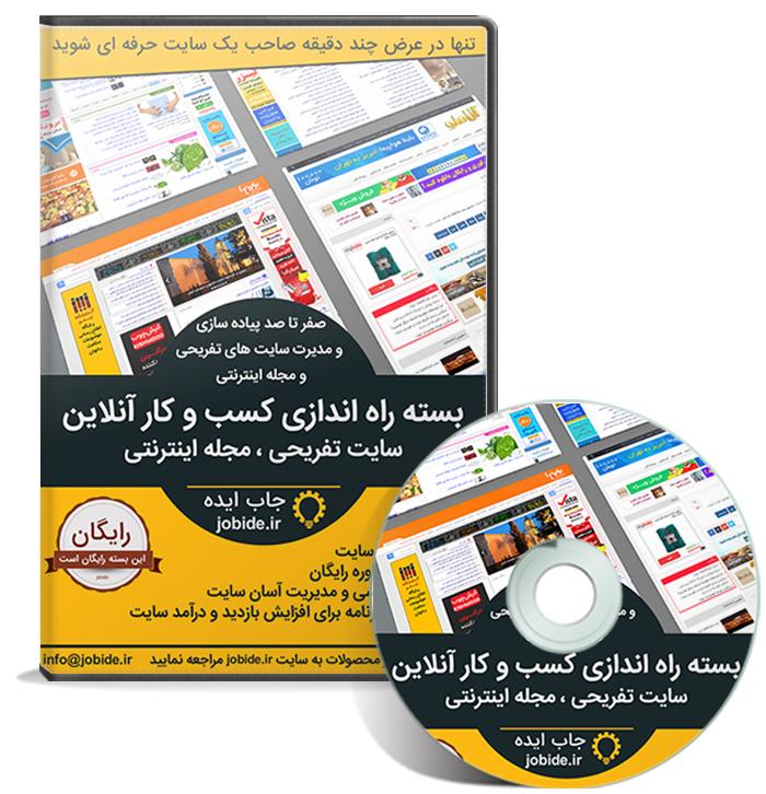 راه اندازی سایت تفریحی مجله اینترنتی سایت آماده