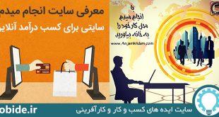 کسب درآمد از سایت انجام میدم ایران