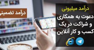 کسب درآمد تضمینی از تلگرام کسب و کارهای آنلاین کسب و کار اینترنتی کسب درآمد از سایت کسب درآمد از تلگرام