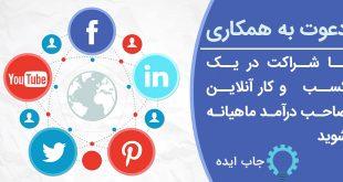 کسب و کار مشارکتی شراکت در کسب و کار اینترنتی