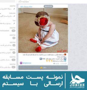 ربات و سیستم نظر سنجی و برگزاری مسابقه تلگرام