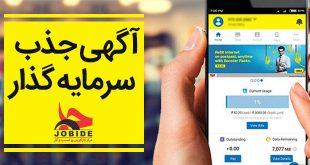 آگهی جذب سرمایه گذار برای ایده سایت و اپلیکیشن
